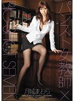 パンスト女教師×BIG SHOT SEMEN 月城まおら ダウンロード