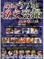 Kansai Love Hotel Hot Fuck Voyeur Download