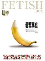 亀頭責め黄金伝説 16名出演 ダウンロード