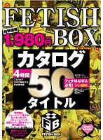 FETISH BOX カタログ 50タイトル 4時間 ダウンロード