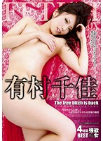 有村千佳 BEST 4時間 The free bitch is back ダウンロード