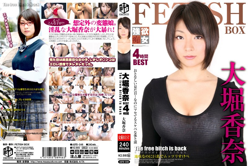 (asfb00046)[ASFB-046] 大堀香奈 BEST 4時間 The free bitch is back ダウンロード