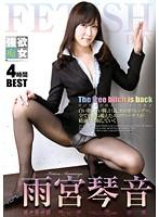 雨宮琴音 BEST 4時間 The free bitch is back ダウンロード