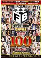 FETISH BOX 5周年記念 TOP100タイトル 8時間スペシャル これぞ究極の痴女ペディア! ダウンロード