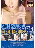 MEN'S潮吹きアクメ イカされて、吹かされて、イキ果てる 男の射精と潮吹き 4時間 Vol.2 ダウンロード