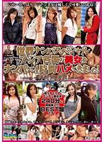 世界ナンパスペシャル アジア各国の美女をナンパして4時間ハメてきました! ダウンロード