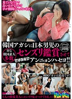 韓国アガシに日本男児のセンズリ鑑賞させてアンニョンハセヨ!! ダウンロード