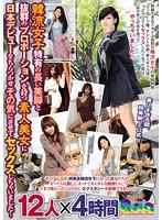 韓流女子特有の長い美脚と抜群のプロポーションを持つ素人美女に日本デビューをちらつかせその気にさせてセックスしちゃいました!12人×4時間 ダウンロード