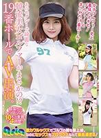 あのセクシーで綺麗な韓流美女ゴルファーがまさかの!?19番ホールでAV出演。