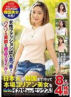 女性ファッション誌も真っ青! ハイソな美貌と絶品スタイル!日本人が韓国まで行って本場コリアン美女をイカせまくりセックス!8人4時間 ダウンロード