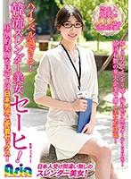 ハイレベル過ぎる!韓流スレンダー美女セーヒ!圧倒的美脚を見せつけ日本男児と密着セックス! ダウンロード