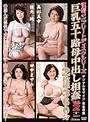 復刻コンプリートディスクシリーズ 巨乳五十路母中出し相姦vol.2 360分