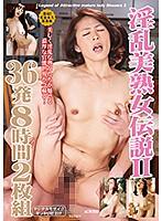 淫乱美熟女伝説II36発8時間2枚組 ダウンロード