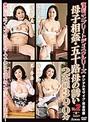 復刻コンプリートディスクシリーズ 母子相姦・五十路母の誘いvol.2