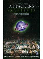 ATTACKERS ANTHOLOGY 2003年総集編 ダウンロード