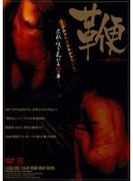 鞭-MUCHI- 柔肌に咲き乱れる鞭の華