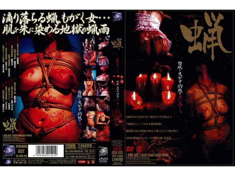 蝋-ROU- 白肌を焦がす灼熱の赤い雨