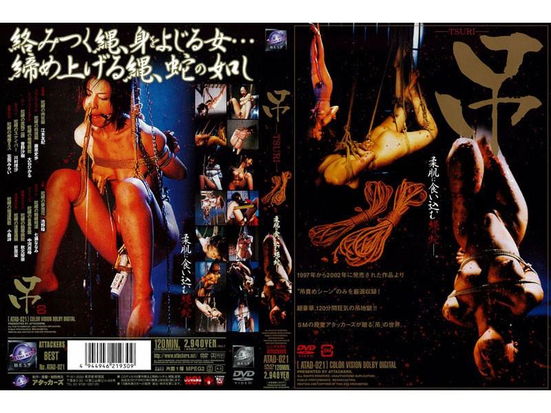 吊-TSURI- 柔肌に食い込む縄の蛇 パッケージ