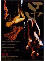 瀬名さくら 吊-TSURI- 柔肌に食い込む縄の蛇