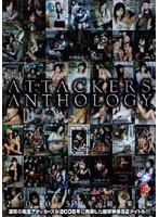 ATTACKERS ANTHOLOGY 2005年総集編