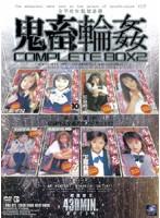 女子校生監禁凌辱 鬼畜輪姦 COMPLETE BOX 2 ダウンロード