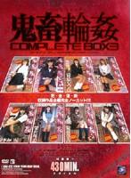 女子校生監禁凌辱 鬼畜輪姦 COMPLETE BOX 3