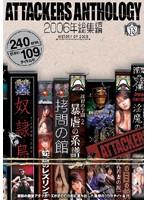 ATTACKERS ANTHOLOGY 2006年総集編