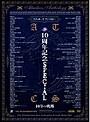 アタッカーズアンソロジー 10周年記念SPECIAL 10年の軌跡