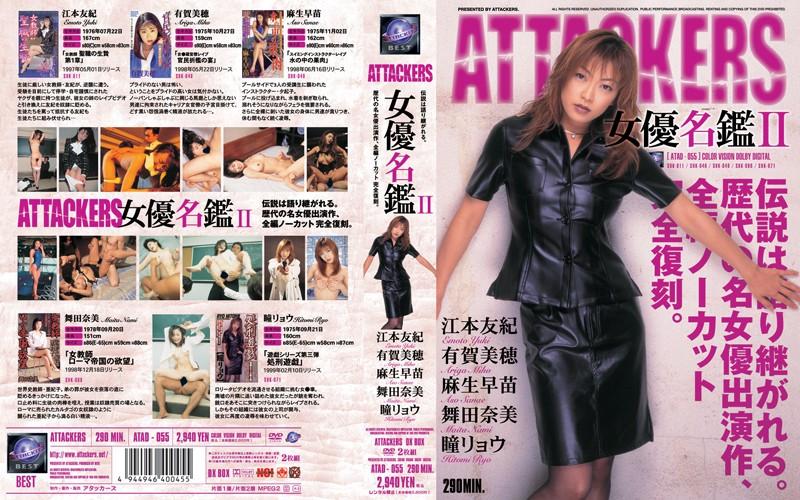 ATTACKERS 女優名鑑2
