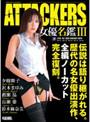 ATTACKERS 女優名鑑3