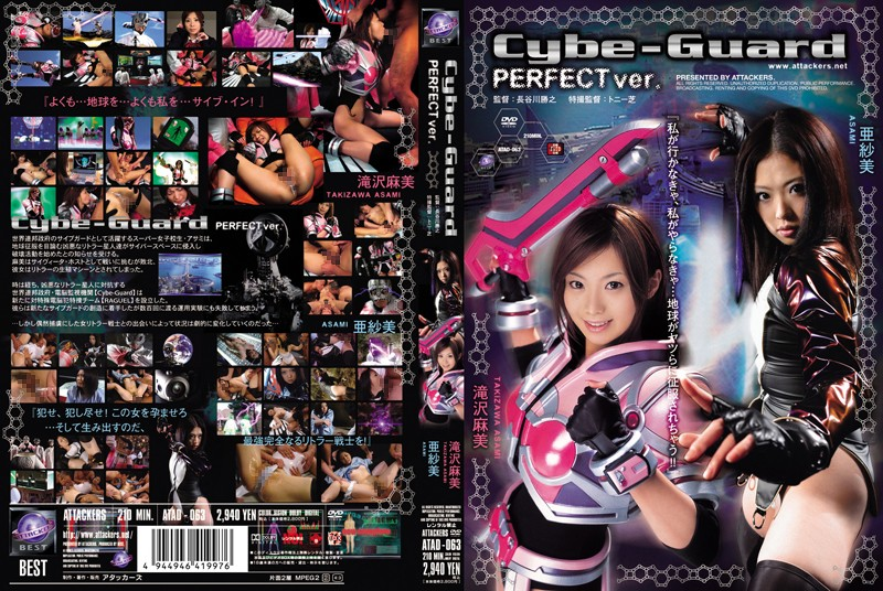 Cybe-Guard PERFECT ver.