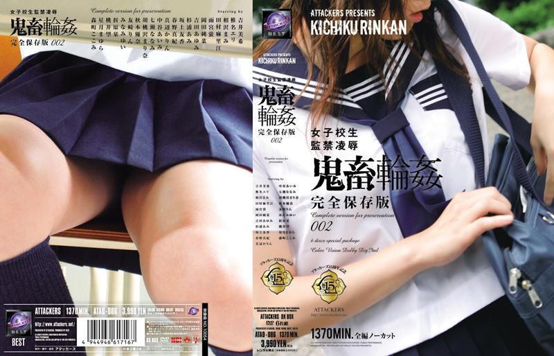 女子校生監禁凌辱 鬼畜輪姦 完全保存版002 パッケージ