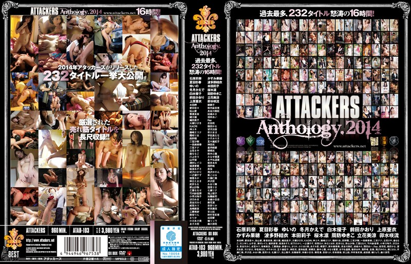 ATTACKERS Anthology.2014 パッケージ