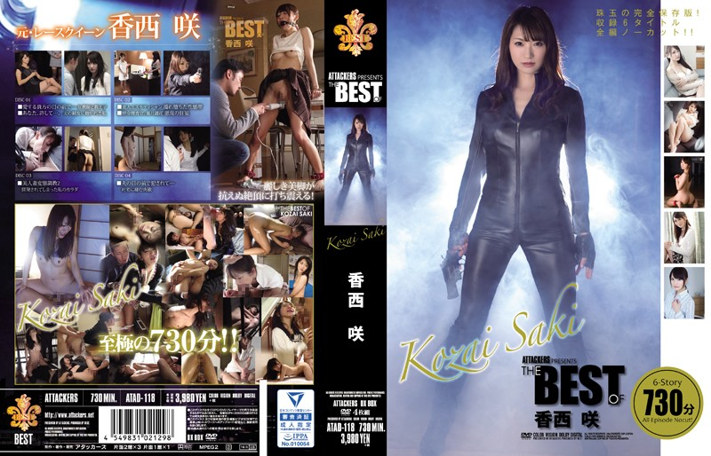 ATTACKERS PRESENTS THE BEST OF 香西咲