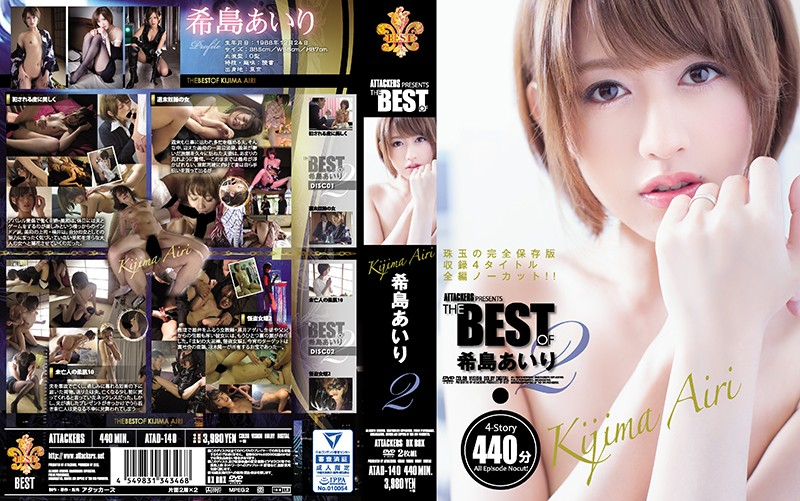 ATTACKERS PRESENTS THE BEST OF 希島あいり2