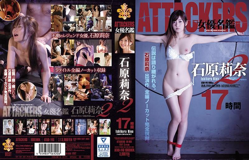 ATTACKERS 女優名鑑 石原莉奈2 17時間 パッケージ写真