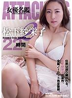 ATTACKERS 女優名鑑 松下紗栄子2 22時間