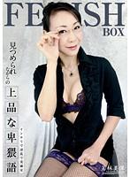 見つめられながらの上品な卑猥語 若林美保 [ATFB-084]