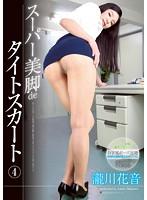 スーパー美脚deタイトスカート 4 瀧川花音 ダウンロード