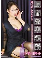 見つめられながらの上品な卑猥語 小早川怜子 ダウンロード