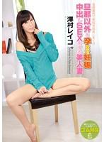 旦那以外と孕ませ妊娠中出しSEXをする美人妻 澤村レイコ ダウンロード