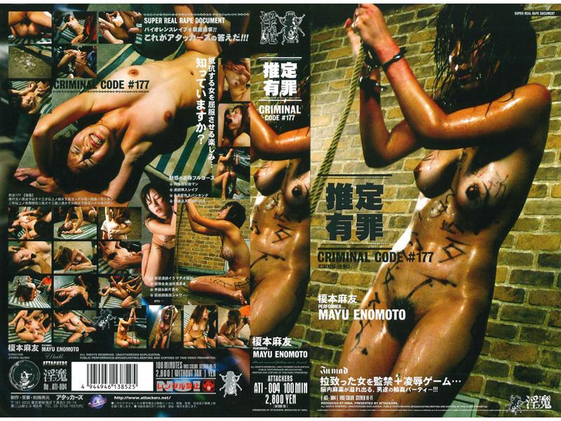 ATI-004 Mayu Enomoto – Presumed Guilt CRIMINAL CODE #177
