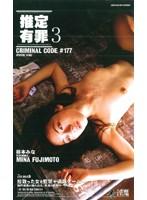 推定有罪 CRIMINAL CODE #177 3 藤本みな ダウンロード
