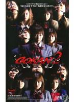 GOKAN 2 ダウンロード