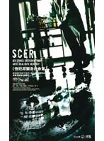 SCER(性犯罪緊急救命室) ダウンロード