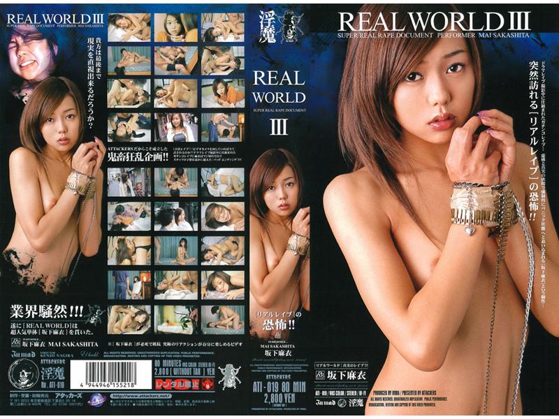 REAL WORLD 3 坂下麻衣