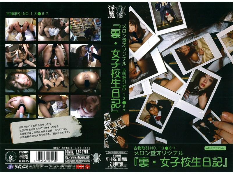 古物取引NO.13●67 メロン堂オリジナル 「裏・女子校生日記」