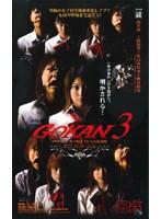 GOKAN 3 ダウンロード