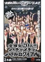 全裸女20人!! ハチャメチャバトルロワイアル [ATI-058]