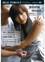 REAL WORLD4 〜彼氏に強姦承諾された女〜 ダウンロード